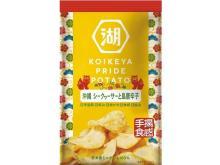 """""""沖縄""""の酸味と辛味が楽しめる!KOIKEYA PRIDE POTATOの新作"""