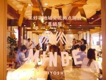 野菜もりだくさん!古民家リノベのマチの食堂が徳島にOPEN