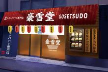 コッペパン専門店「豪雪堂」が練馬駅前にオープン!粉糖を雪のように振りかけたコッペパンが素敵♡