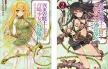【アニメニュース】 7月よりTVアニメ放送開始!『異世界魔王と召喚少女の奴隷魔術』キャンペーン