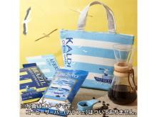 """夏におすすめのコーヒー入り!カルディ""""夏のコーヒーバッグ"""""""