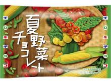 トマト・えだまめ・とうもろこし!夏野菜のチロルチョコ