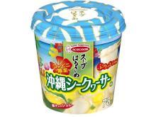 """「スープはるさめ」に""""沖縄シークヮーサー味""""が新登場!"""