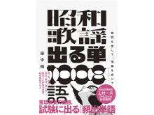 昭和歌謡をさらに楽しめる!「昭和歌謡 出る単 1008語」刊行