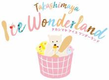 日本初上陸のかき氷も出店♩横浜高島屋で初開催される「アイスワンダーランド」をチェック!