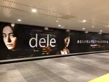 山田孝之&菅田将暉、主演ドラマ『dele』ガチャ登場 東京・渋谷駅で29日まで
