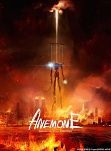 映画『エウレカセブン』第2弾のタイトル決定 アネモネを描きシリーズ初の東京舞台