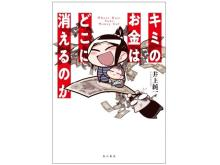 「中国嫁日記」の井上純一が贈る経済マンガがいよいよ発売!