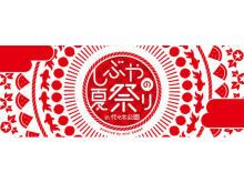 渋谷の夏の風物詩!「しぶやの夏祭り in 代々木公園」