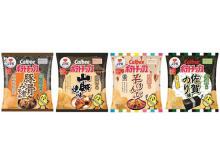 鹿児島・山口・高知・佐賀の味のポテトチップスが再登場!