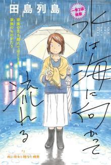 乃木坂・西野七瀬が絶賛した漫画の作者、『別冊少年マガジン』で4年ぶり新連載開始