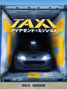 """リュック・ベッソン""""TAXiシリーズ""""再始動 来年1月日本公開"""
