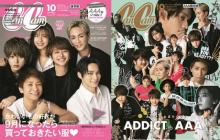 AAA『CanCam』2パターン表紙飾る クール&ポップな魅力発揮&恋愛観も告白
