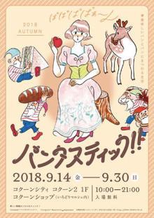 日本各地の人気パン屋さんが大集結!さいたま新都心にてパンフェス「パンタスティック!!」が開催
