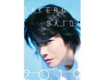 9月8日(土)より全国5カ所で「佐藤健写真展2019」開催!