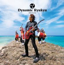 甲子園で話題、応援歌の新定番「ダイナミック琉球」が各種チャート急上昇