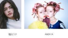 9月15日開催のFNOでVOGUE GIRLとラフォーレ原宿がコラボ!ファッションショーには人気モデルも出演