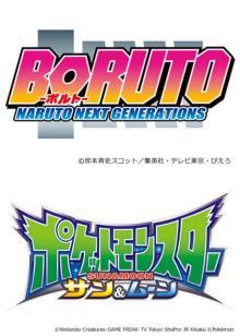 テレ東『BORUTO』『ポケモン』木曜アニメ枠、10月から日曜夕方に移行
