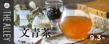 ジ アレイに秋を感じる「文青茶」が登場。ストレートまたはミルクやタピオカを加えて…どの飲み方で楽しむ?