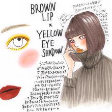 秋冬の大本命「ブラウンリップ」は使い方が難しい?実は、合わせる色次第でいろんな顔になれる万能カラーです♡