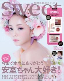 安室奈美恵、ラスト表紙で生花ドレス 『sweet』41P特集で過去30回の表紙一挙公開