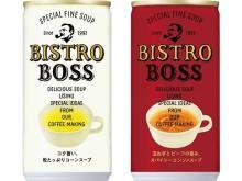 コーヒーじゃない「BOSS」!?「ビストロボス」が新登場