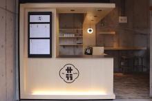 世界のお茶をボーダレスに愉しめるティースタンド「サ行」。JR湯河原駅近くにまもなくオープン!