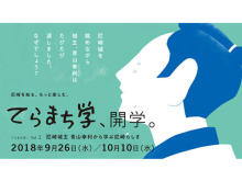 尼崎をもっと知って楽しむ「てらまち学」vol.1が開催!