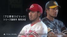 『プロ野球スピリッツ』最新作、2015年以来の発売決定