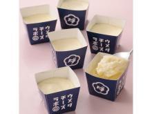 チーズだらけのスイーツ店「ウメダチーズラボ」限定オープン