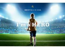 ヤマハ『I'm a HERO Program』、今年修好110周年のコロンビアが舞台