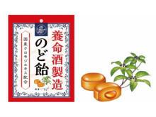 国産クロモジエキス配合「養命酒製造 のど飴」全国発売開始