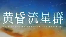 『黄昏流星群~人生折り返し、恋をした』制作発表!!