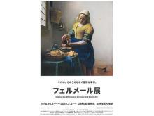 日本初公開作品も!「フェルメール展」に国内最多の9作が集結