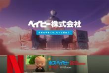 「ボス・ベイビー」東京支社設立 お台場でイベント開催