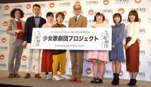 吉本興業、少女歌劇団を立ち上げ 20歳で退団に 総合演出の広井王子氏「少女の部分が難しい」
