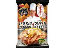 """「いきなり!ステーキ」とコラボした""""肉厚チップス""""が復活!"""