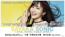 NMB48さや姉卒コン&8周年ライブを生配信決定 公演直後の特別生番組も
