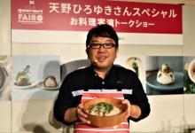 天野ひろゆきが華麗な包丁さばき 料理実演&トークショー「皆さんを笑顔に」