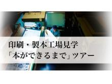 大人の工場見学「本ができるまでツアー」初開催!