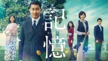好評を博したCSドラマが地上波 初放送! BSフジでも4K放送!