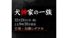 『犬神家の一族』加藤シゲアキ演じる金田一耕助がクリスマスイブに舞い降りる