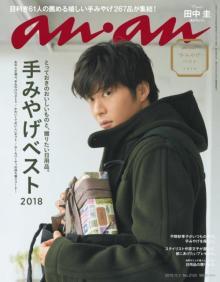 田中圭が『anan』初表紙 編集部に「見たい!」の声殺到