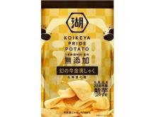 """幻の""""今金男しゃく""""を使用した最高級ポテトチップスが誕生"""