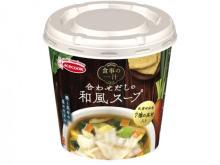 ランチにもう1品!「合わせだしの和風スープ」新発売