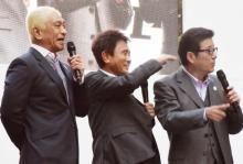 【御堂筋ランウェイ】浜田雅功、今年も松井大阪府知事の頭に強烈ツッコミ