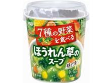 7種類の野菜が手軽に食べられるカップスープが登場!