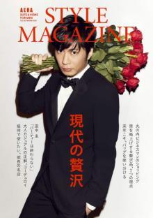 田中圭、1年間連続で雑誌表紙に起用 『アエラスタイルマガジン』編集部が異例の決断