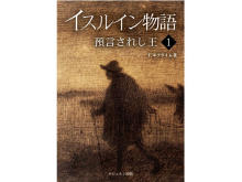 ファンタジー小説ファンにおすすめ!新聖書ファンタジー登場