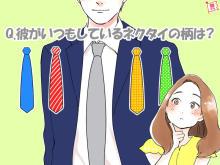 彼のネクタイでわかる!ナルシスト度診断